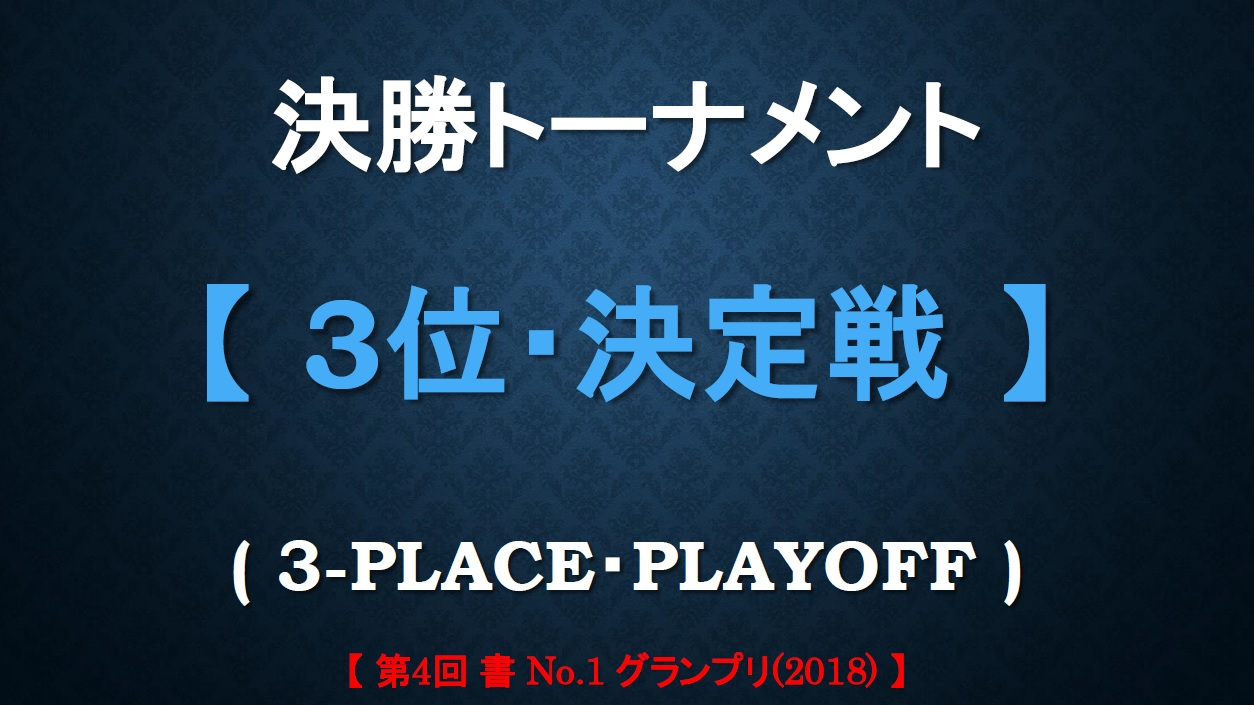 3-place-playoff-ボード-2018-06-25-15-25