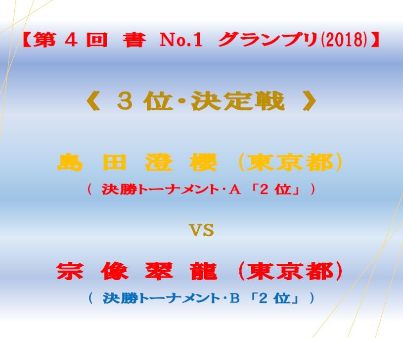 3位決定戦-対戦カード-2018-06-25-15-38