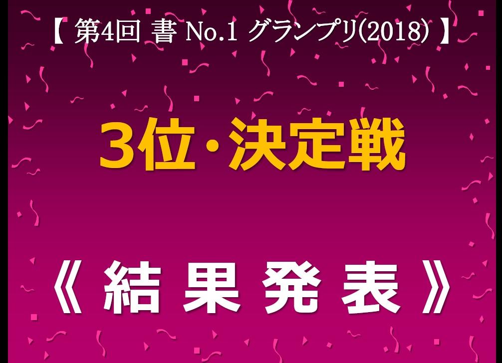 3位・決定戦-結果発表ボード-2018-06-25-16-15