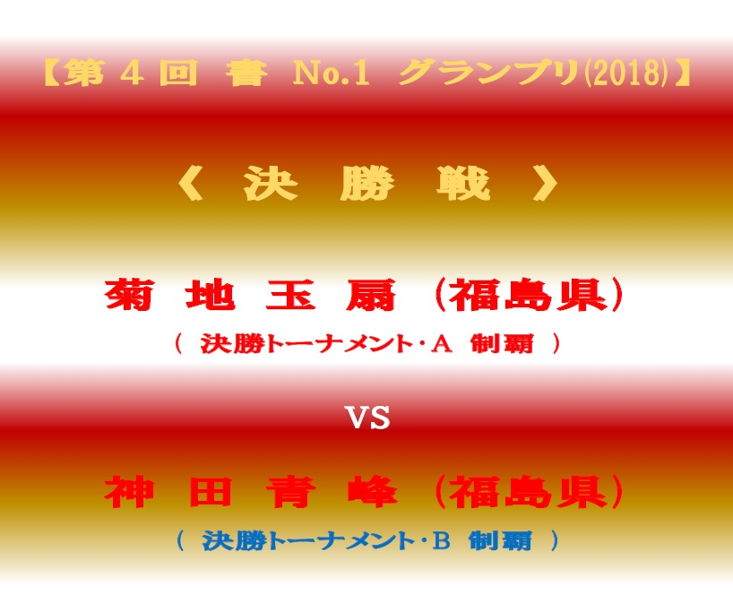決勝-T-決勝戦-対戦名ボード-2018-06-25-17-16