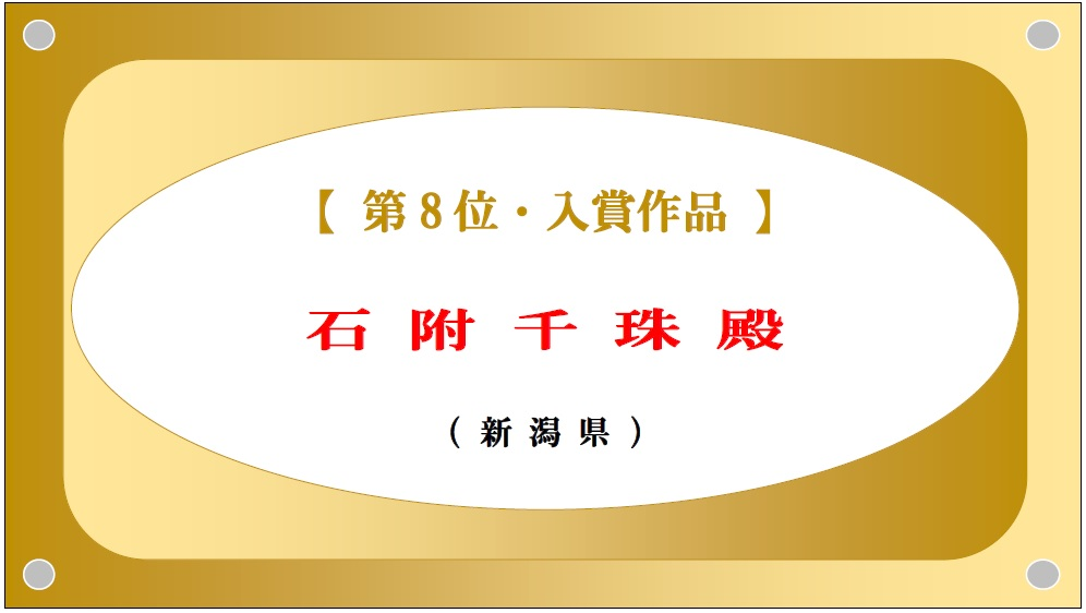 受賞作品・ボード-第8位-2018-06-27-10-26