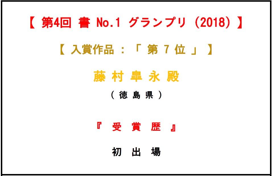 受賞歴-7位-2018-06-27-12-20