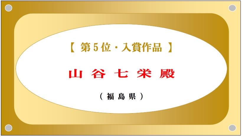受賞作品・ボード-2018-06-27-15-25
