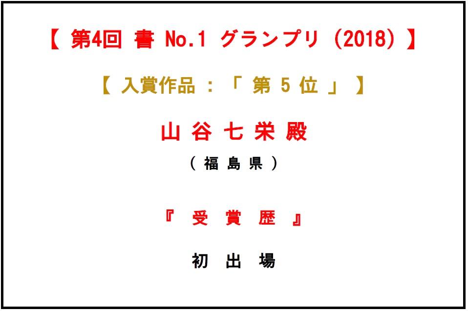 受賞歴-5位-2018-06-27-15-36