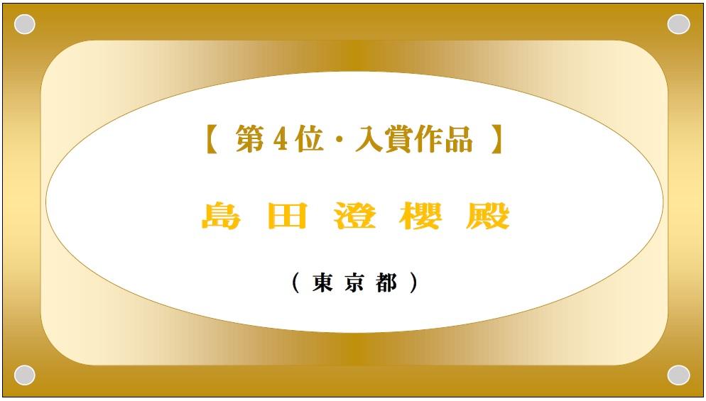 受賞作品・ボード-2018-06-28-07-31