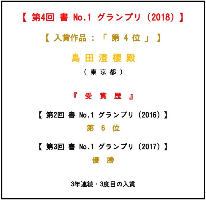 受賞歴-4位-2018-06-28-07-37