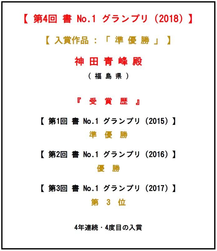 受賞歴-2位-2018-06-28-11-33