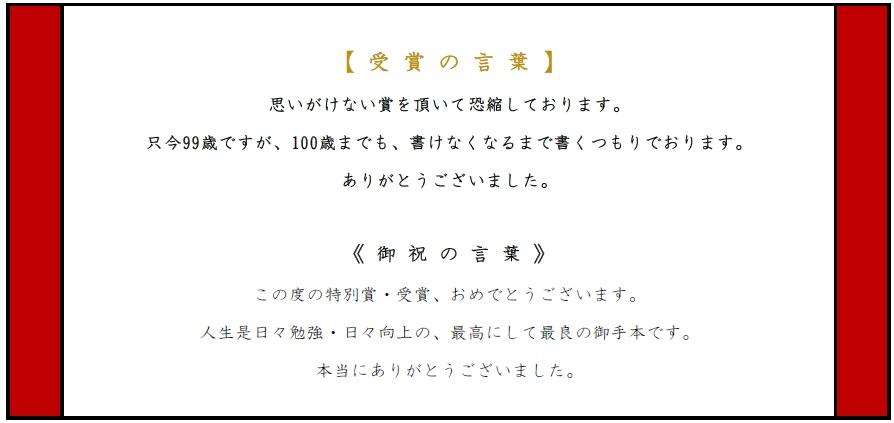 受賞の言葉-特別賞-2018-06-28-19-00