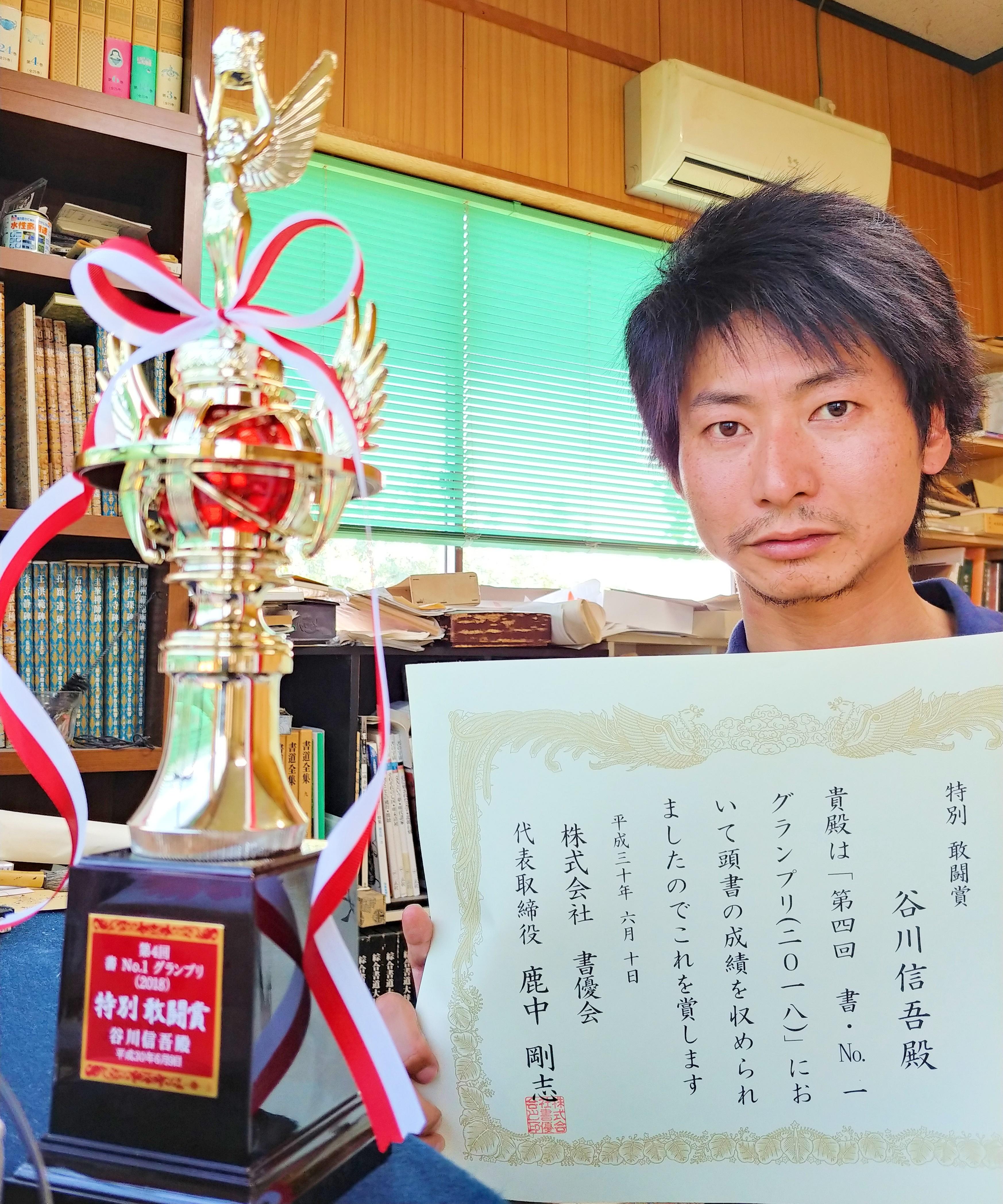 gp-2018-nyushou-特別-敢闘賞-06-28-16-