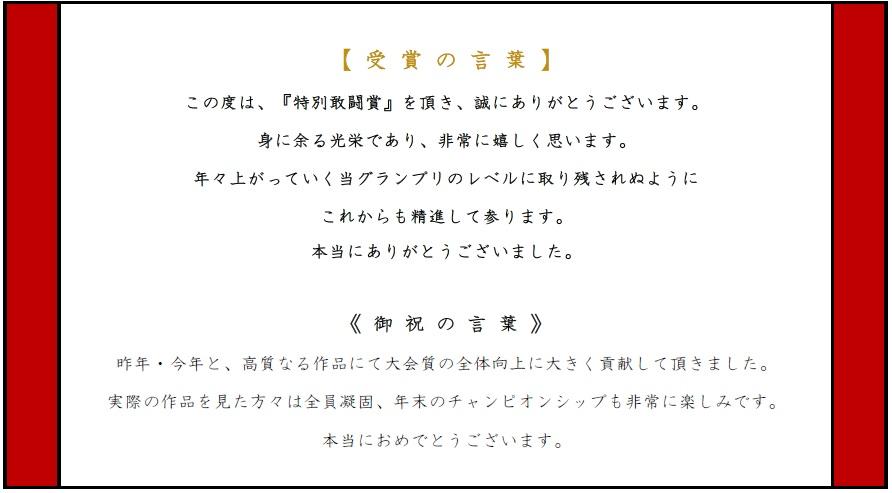 受賞の言葉-特別・敢闘賞-2018-06-29-07-05