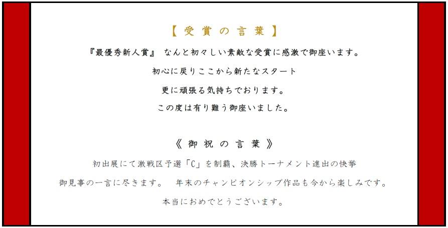 受賞の言葉-最優秀新人賞-2018-06-29-10-18