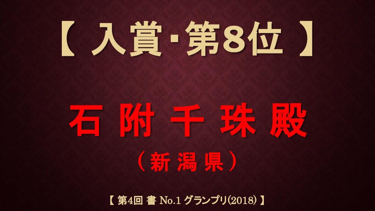 入賞発表-ボード-第8位-2018-06-29-14-56