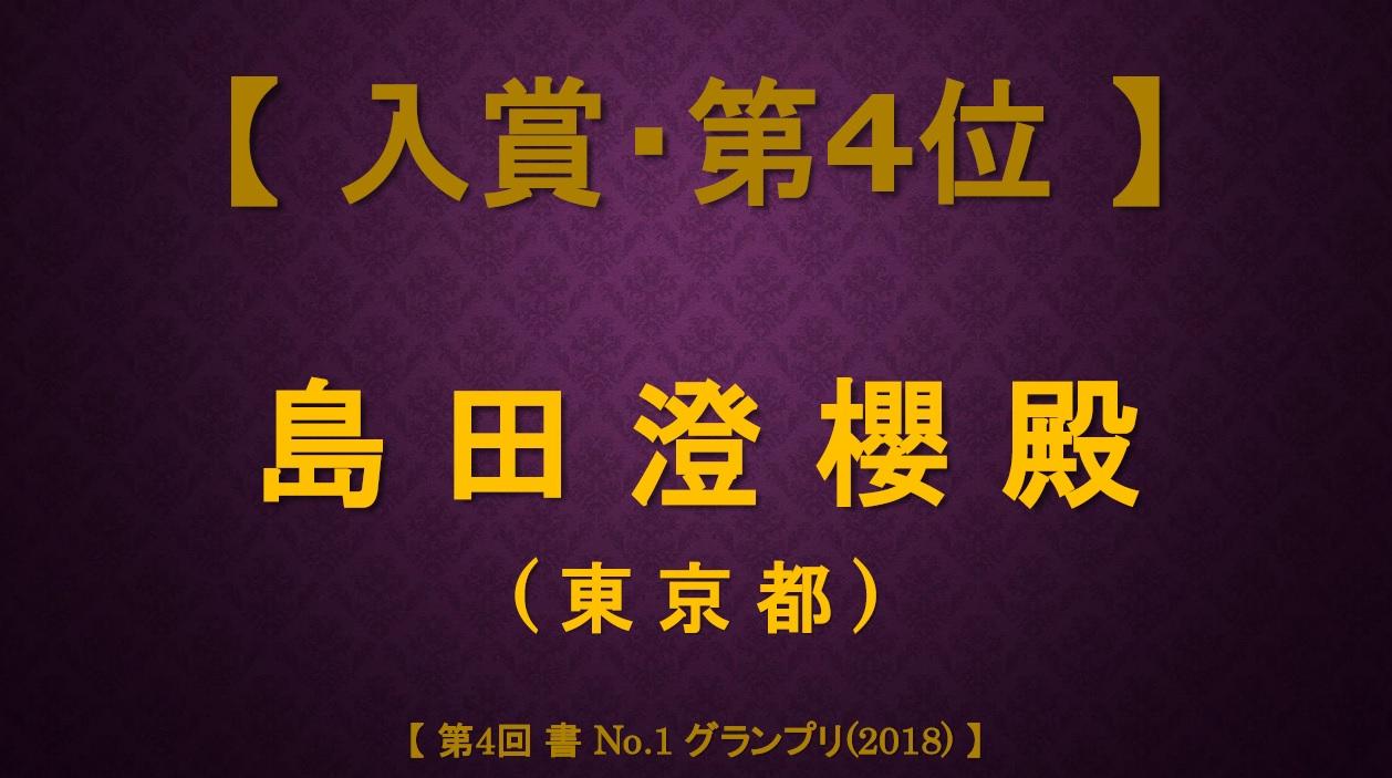 入賞発表-ボード-4位-2018-07-01-07-23