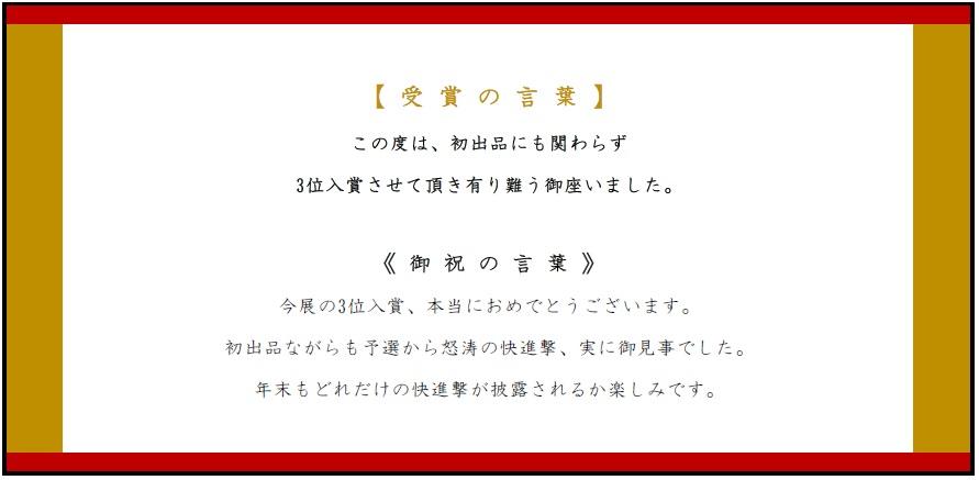 受賞の言葉-3位-2018-07-01-13-52