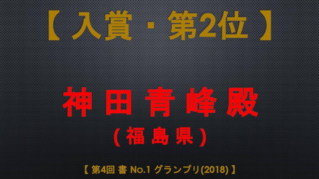 入賞発表-ボード-2位-2018-07-01-16-23