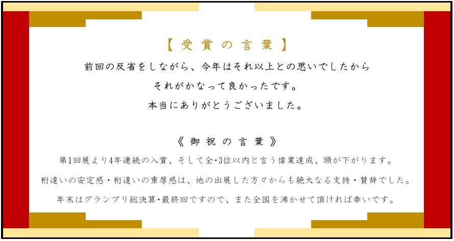 受賞の言葉-2位-2018-07-02-07-47