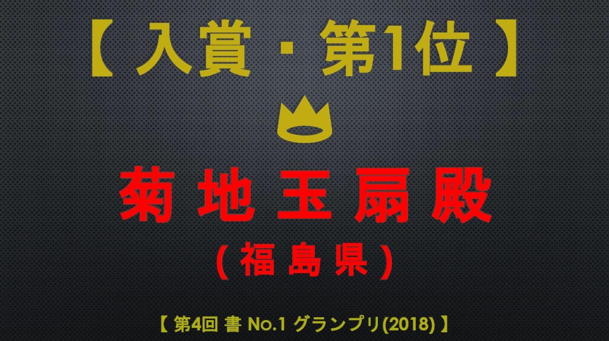 入賞発表-ボード-1位-2018-07-02-16-03