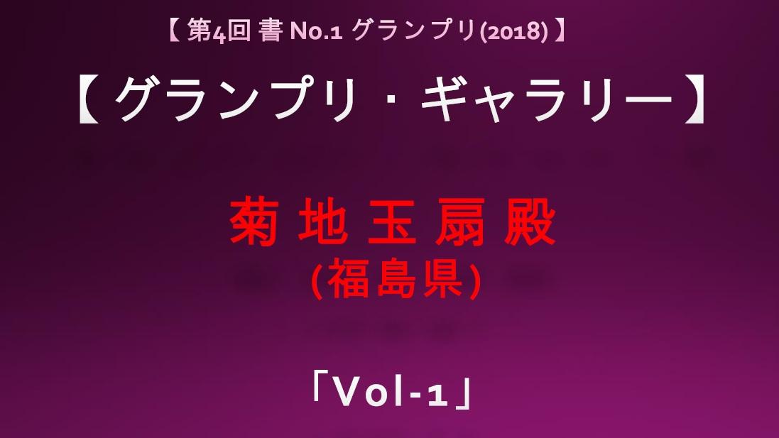 グランプリ・ギャラリー 漢字用-vol1-2018-07-05-14-55