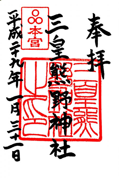 三皇熊野神社本宮御朱印