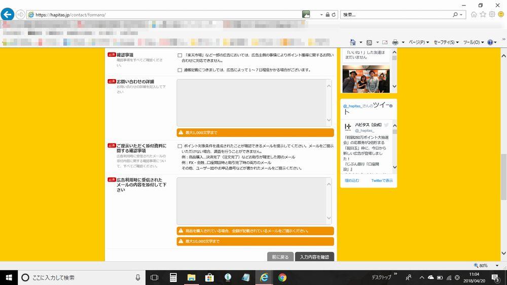 ハピタスお問い合わせ②.jpg