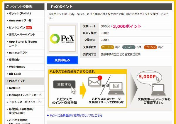 ハピタスからPeXへ交換.jpg