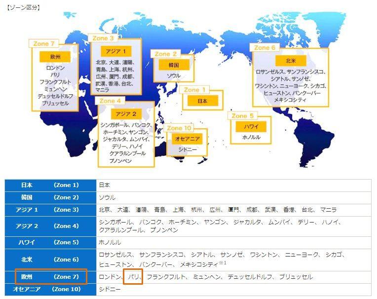 国際線ゾーン区分.jpg