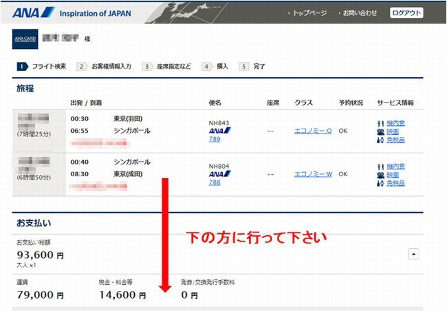 ANA取消手数料確認2.jpg