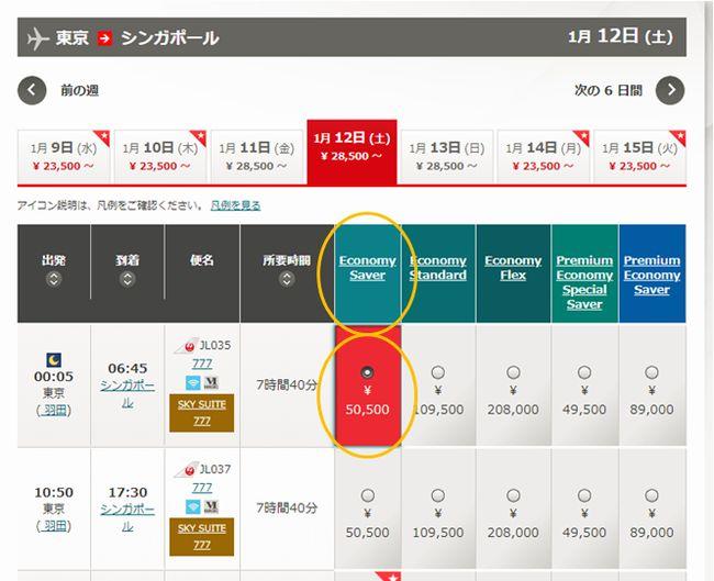 JAL取消手数料確認1.jpg
