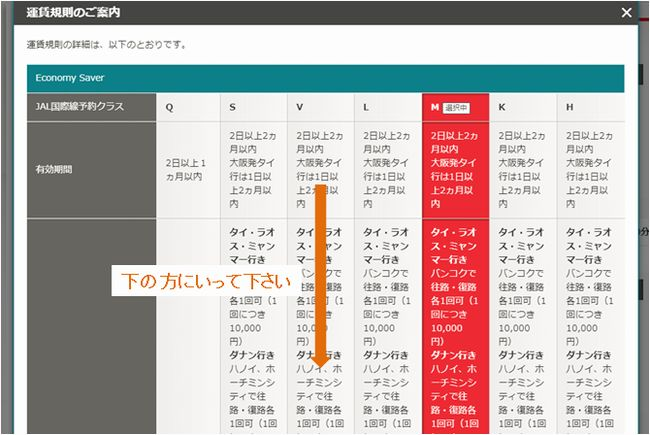 JAL取消手数料確認2.jpg