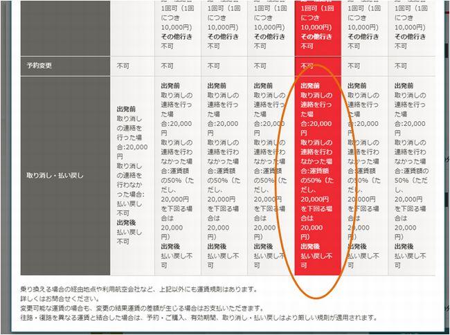 JAL取消手数料確認3.jpg