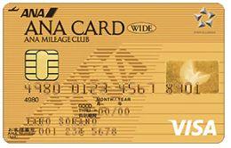 ANAvisaワイドゴールドカード.jpg