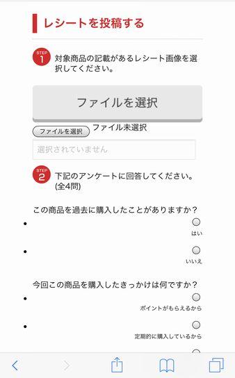 レシポ応募画面.jpg