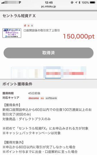 モバトクFX往復100万通貨.jpg