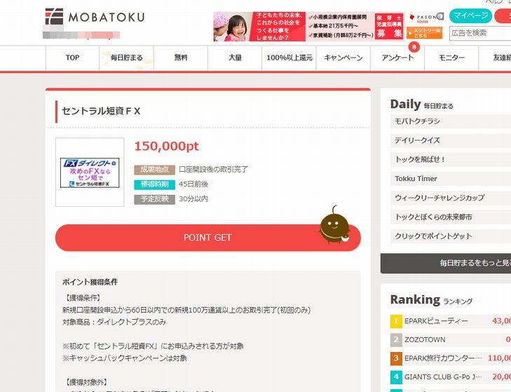 モバトクFX新規100万通貨.jpg