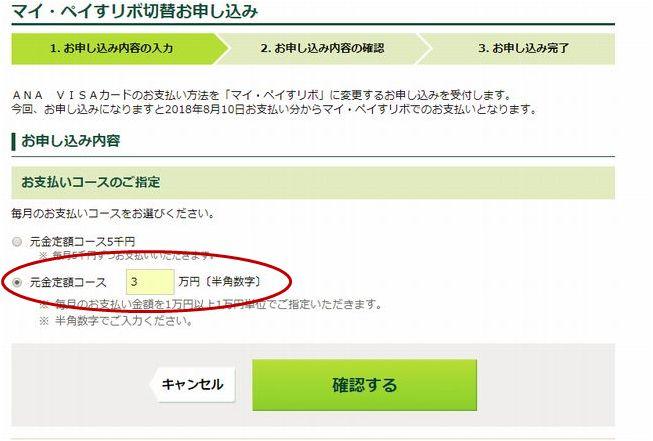 3-1③マイペイすリボ金額設定.jpg