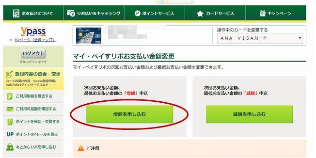 3-2 ③マイペイすリボ増額設定.jpg