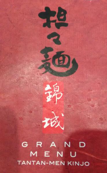 担々麺 錦城