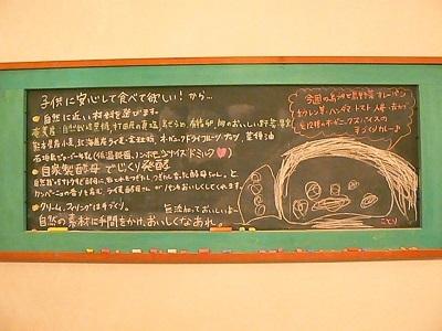 雨ノヒパン黒板