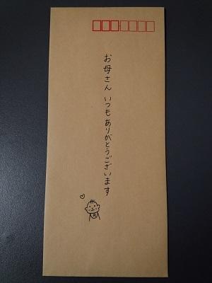 母の日の封筒