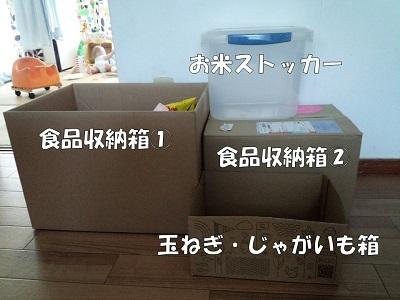 食品収納箱周り(1)