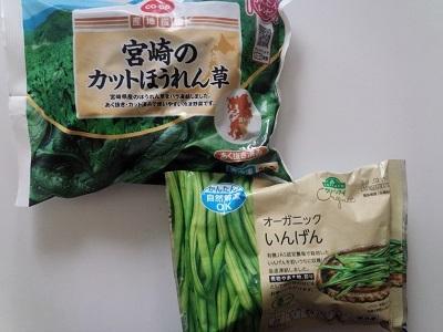 市販の冷凍野菜