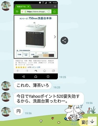 ライン画面 (3)