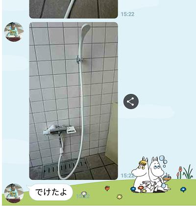 シャワーライン画面(3)