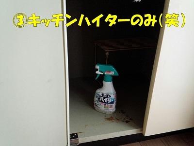 台所場所移動 (4)