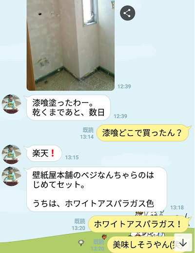 漆喰ライン前編(3)