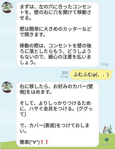 コンセントのline (3)