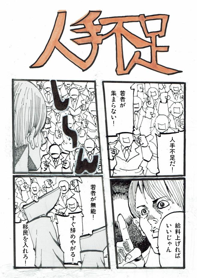 20180516_hitodebusoku.jpg