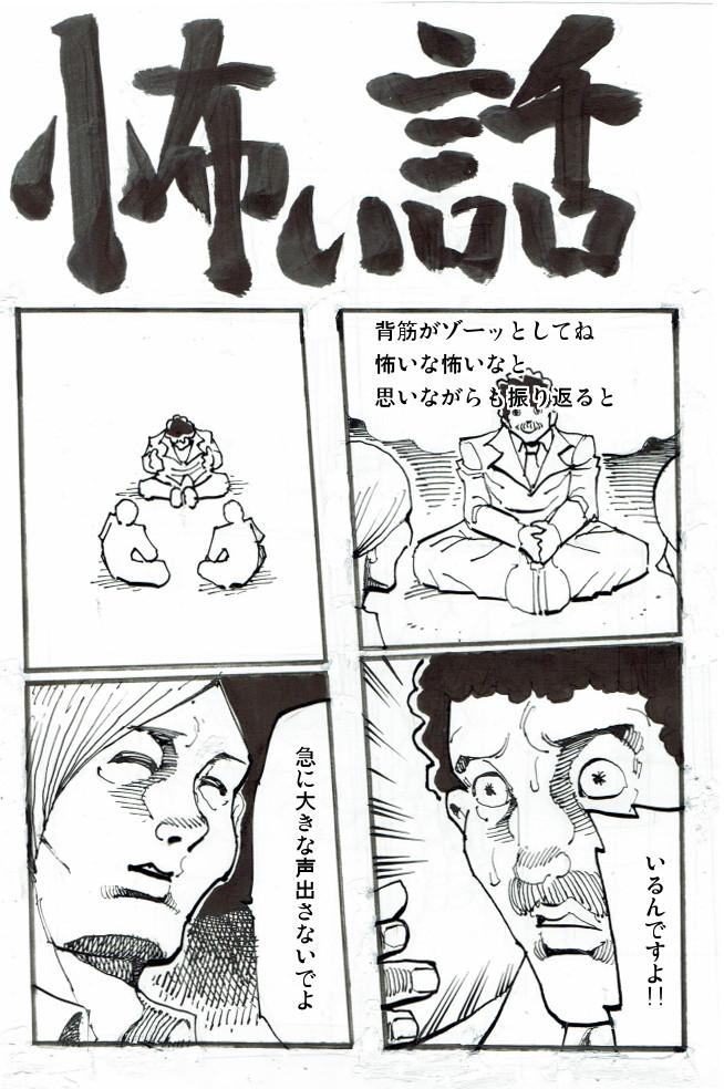 20180523_kowaihanasi.jpg