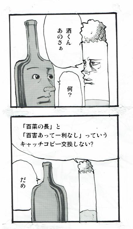20180526_saketotabako.jpg