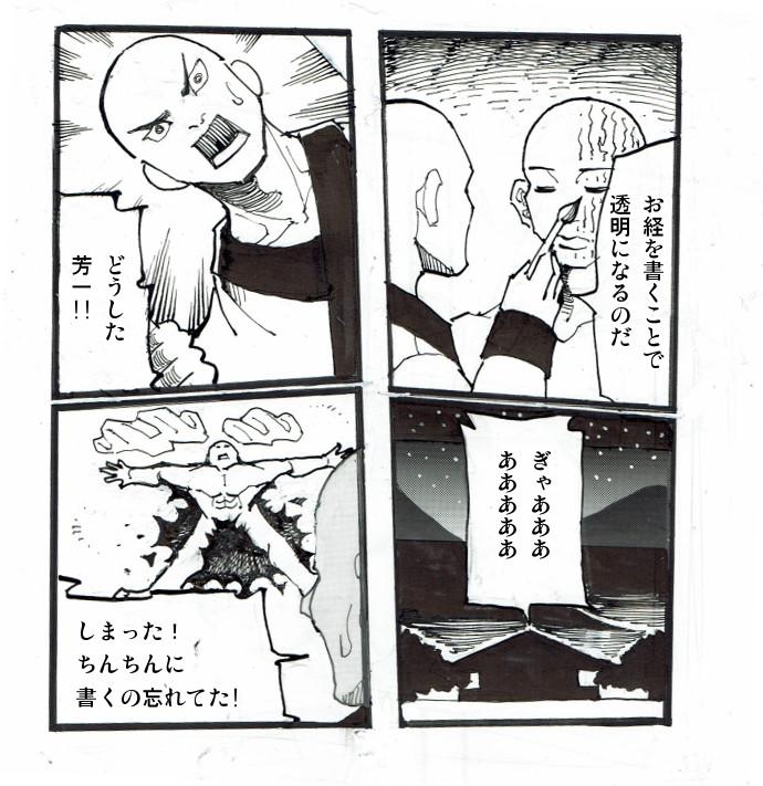 20180603_miminasihouiti.jpg
